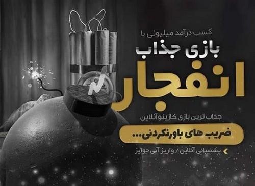 بهترین سایت بازی انفجار فارسی