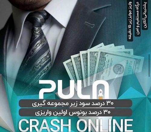 سایت iranpula
